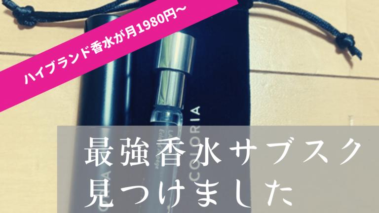 【ハイブランドに手が届く!】香水サブスク・COLORIA(カラリア)の徹底レビュー